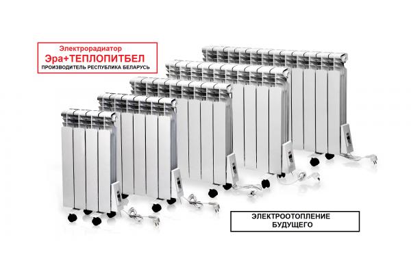 Электрический радиатор ЭРА+ТЕПЛОПИТБЕЛ со встроенным терморегулятором (8 секций)